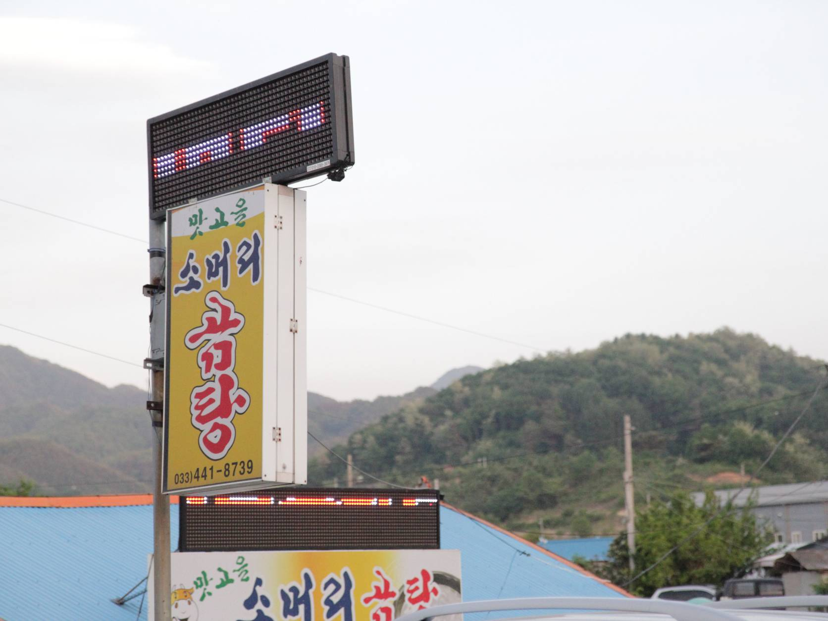 Daeboung  / South Korea